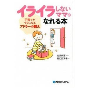 イライラしないママになれる本 子育てがラクになるアドラーの教え 野口 勢津子 A:綺麗 G0820B|souiku-jp