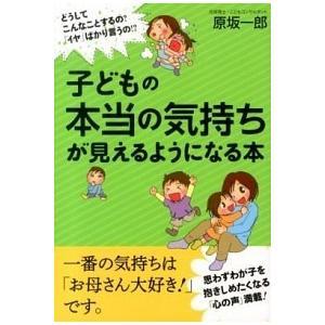 子どもの本当の気持ちが見えるようになる本 原坂一郎 C:並 G0150B|souiku-jp