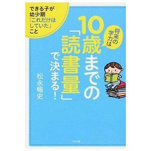 将来の学力は10歳までの「読書量」で決まる! 松永 暢史 A:綺麗 E0630B|souiku-jp