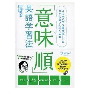 意味順英語学習法 田地野 彰 B:良好 D0150B|souiku-jp
