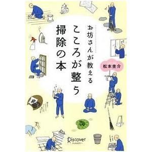 お坊さんが教えるこころが整う掃除の本 松本 圭介 A:綺麗 E0080B|souiku-jp