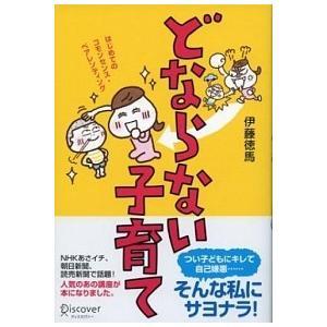 どならない子育て 伊藤 徳馬 B:良好 E0330B|souiku-jp