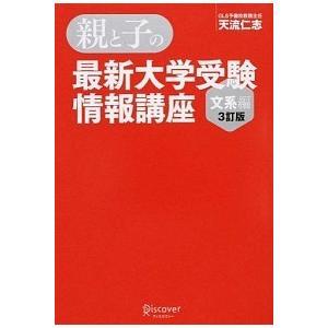 親と子の最新大学受験情報講座(文系編・3訂版) 天流 仁志 A:綺麗 D0130B|souiku-jp