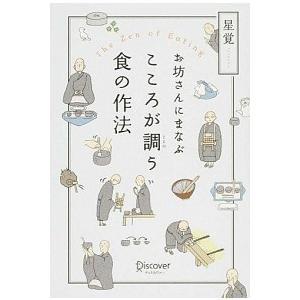 お坊さんにまなぶ こころが調う食の作法 星覚 B:良好 D0960B souiku-jp