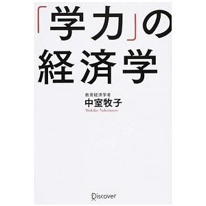 「学力」の経済学 中室 牧子 B:良好 E0520B souiku-jp