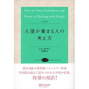 人望が集まる人の考え方 レス・ギブリン A:綺麗 G1680B|souiku-jp