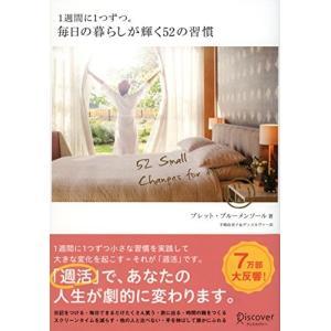 1週間に1つずつ。毎日の暮らしが輝く52の習慣 ブレット・ブルーメンソール B:良好 D0680B|souiku-jp
