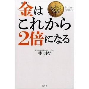 金(ゴールド)はこれから2倍になる 林 則行 B:良好 F0520B|souiku-jp