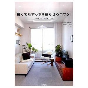 ■商品コンディション:A:綺麗 ■特記事項:なし  SKU D0110B190405-112  狭く...