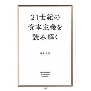 21世紀の資本主義を読み解く 橘木 俊詔 A:綺麗 C0820B