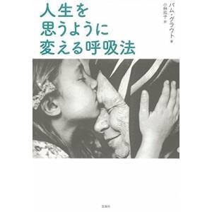 人生を思うように変える呼吸法 パム・グラウト B:良好 E0870B souiku-jp