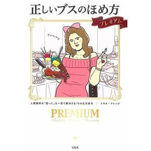 正しいブスのほめ方 プレミアム トキオ・ナレッジ B:良好 G1050B|souiku-jp