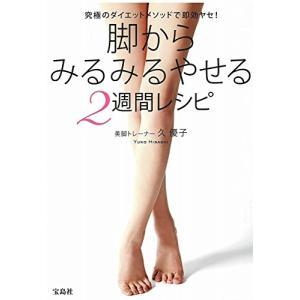 脚からみるみるやせる2週間レシピ 久 優子 A:綺麗 G1860B