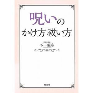 呪いのかけ方 祓い方 不二 龍彦 B:良好 G0920B|souiku-jp