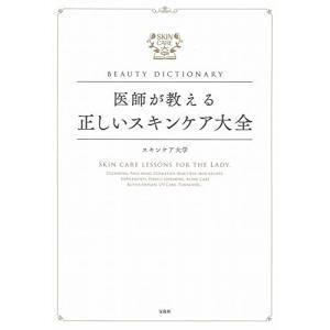 BEAUTY DICTIONARY ~医師が教える正しいスキンケア大全~ スキンケア大学 B:良好 F0660B|souiku-jp