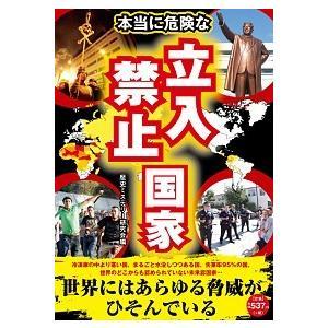 本当に危険な立入禁止国家 歴史ミステリー研究会 B:良好 F0970B|souiku-jp