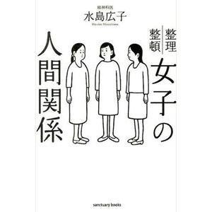 女子の人間関係 水島広子 B:良好 E0530B|souiku-jp