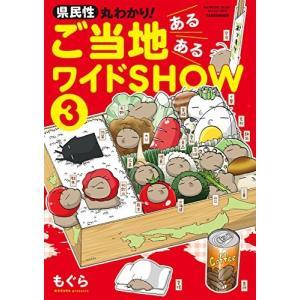 県民性丸わかり!  ご当地あるあるワイドSHOW 3 もぐら B:良好 G0910B|souiku-jp