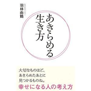 あきらめる生き方 羽林 由鶴 A:綺麗 J0581B souiku-jp
