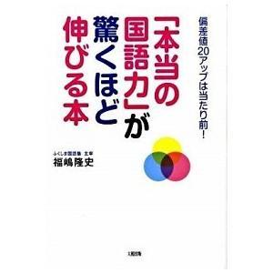 「本当の国語力」が驚くほど伸びる本―偏差値20アップは当たり前! 福嶋 隆史 B:良好 D0530B|souiku-jp