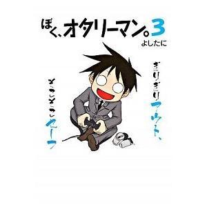 ぼく、オタリーマン。3 よしたに C:並 D0360B|souiku-jp