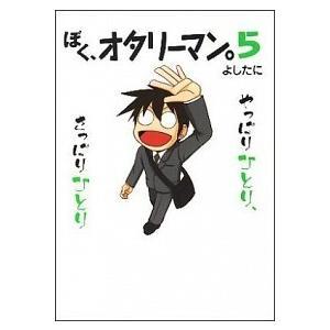ぼく、オタリーマン。5 よしたに C:並 D0560B|souiku-jp
