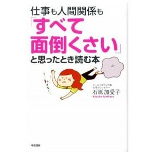 仕事も人間関係も「すべて面倒くさい」と思ったとき読む本 石原 加受子 B:良好 F0810B|souiku-jp