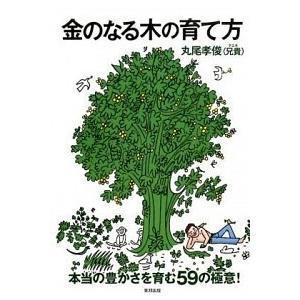 金のなる木の育て方 丸尾 孝俊 (兄貴) B:良好 G1240B souiku-jp
