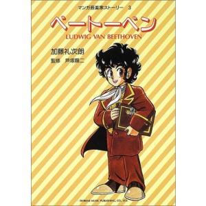 マンガ音楽家ストーリー(3)ベートーベン 加藤 礼次朗 C:並 F0310B|souiku-jp