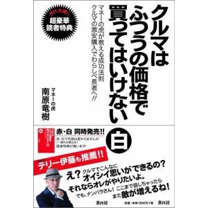 クルマはふつうの価格で買ってはいけない 白 南原 竜樹 B:良好 E0770B|souiku-jp