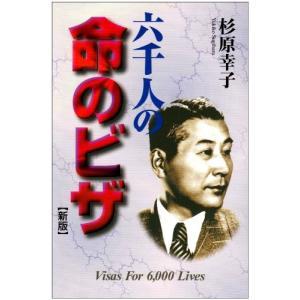 新版 六千人の命のビザ 杉原 幸子 B:良好 D0510B souiku-jp