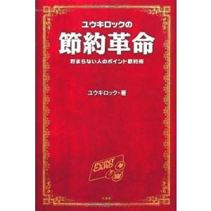 ユウキロックの節約革命 ユウキロック B:良好 D0120B|souiku-jp