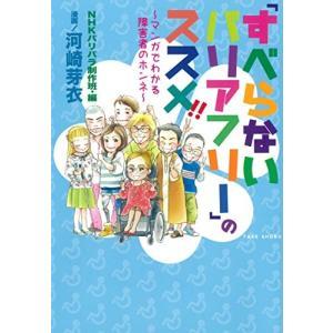 「すべらないバリアフリー」のススメ! ! 河崎 芽衣 B:良好 E0480B souiku-jp