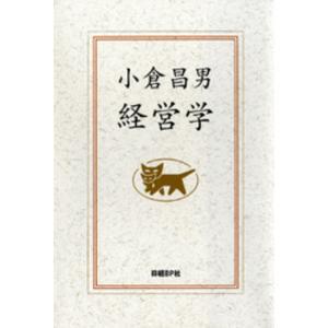 小倉昌男 経営学 小倉 昌男 B:良好 D0720B souiku-jp