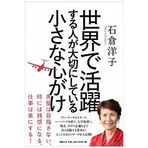 世界で活躍する人が大切にしている小さな心がけ 石倉 洋子 B:良好 G0070B