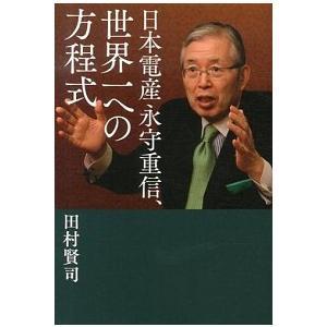 日本電産 永守重信、世界一への方程式 田村 賢司 C:並 G0250B|souiku-jp