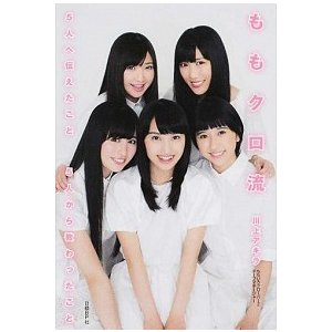 ももクロ流 5人へ伝えたこと 5人から教わったこと 川上 アキラ B:良好 F0570B souiku-jp