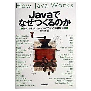 Javaでなぜつくるのか 知っておきたいJavaプログラミングの基礎知識 米持 幸寿 単行本 A:綺...