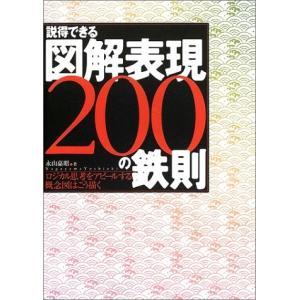 説得できる図解表現200の鉄則 永山 嘉昭 B:良好 E0670B souiku-jp