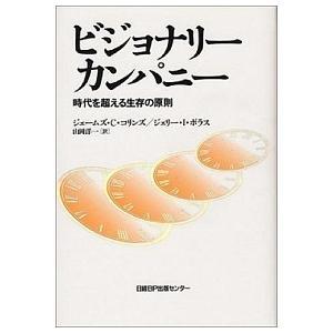 ビジョナリー・カンパニー ― 時代を超える生存の原則 ジム・コリンズ B:良好 F0550B souiku-jp