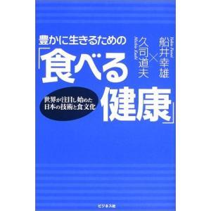 ■商品コンディション:B:良好 ■特記事項:なし  SKU G1080B181227-178  豊か...