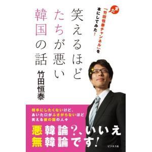 笑えるほどたちが悪い韓国の話 竹田恒泰 B:良好 J0521B souiku-jp