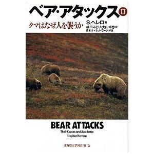 ベア・アタックス―クマはなぜ人を襲うか (2) S.ヘレロ C:並 F0860B souiku-jp