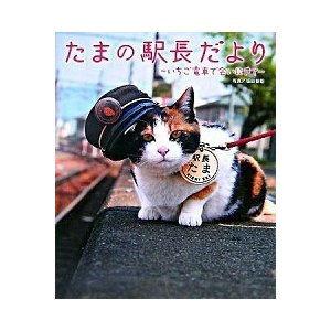 たまの駅長だより  いちご電車で会いにきて  坂田 智昭 B:良好 G0480B|souiku-jp