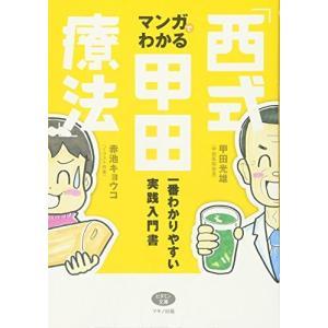 マンガでわかる「西式甲田療法」―一番わかりやすい実践入門書 甲田 光雄 B:良好 F0930B souiku-jp