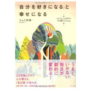 「自分を好きになる」と幸せになる お薬CD付 ジョイ 石井 B:良好 G0240B|souiku-jp