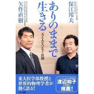 ありのままで生きる 矢作 直樹 C:並 G0850B|souiku-jp