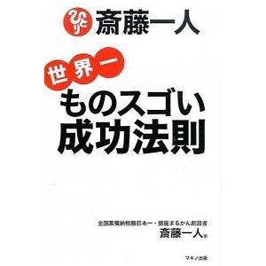「斎藤一人 世界一ものスゴい成功法則」 斎藤一人 B:良好 F0340B|souiku-jp