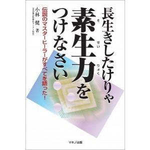 長生きしたけりゃ素生力をつけなさい 小林 健 B:良好 F0550B|souiku-jp