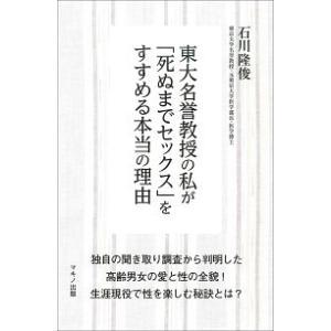 東大名誉教授の私が「死ぬまでセックス」をすすめる本当の理由 石川 隆俊 B:良好 G1640B|souiku-jp